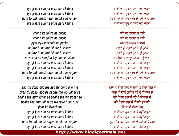 lyrics of song Ae Ji Zara Sun Na