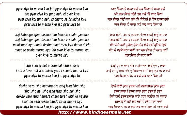 lyrics of song Jab Pyar Kiya To Marna Kyo