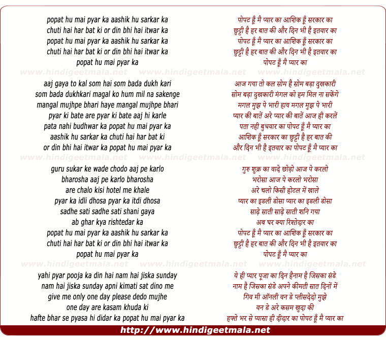 lyrics of song Popat Hu Mai Pyar Ka