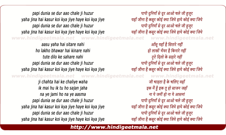 lyrics of song Papi Duniya Se Door Chale