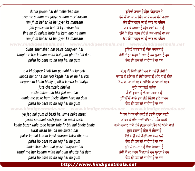 lyrics of song Duniya Jawan Hai Dil Meharban Hai