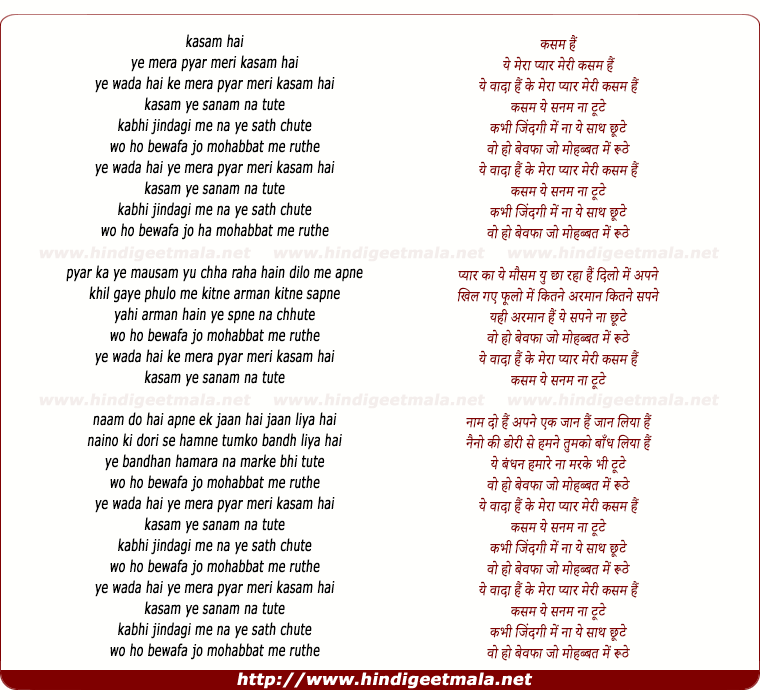 lyrics of song Ye Vaada Hai