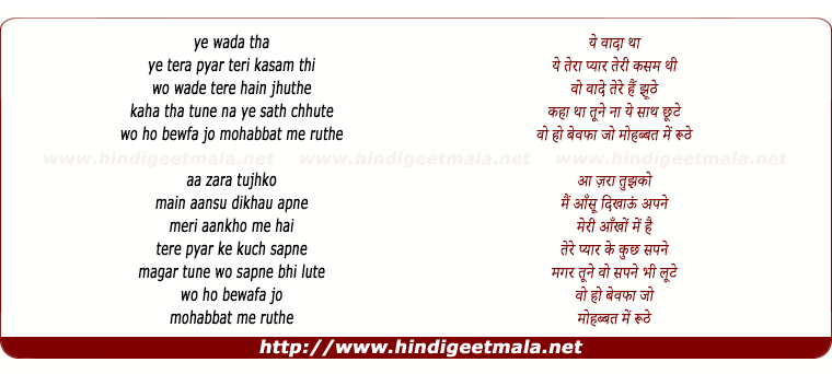 lyrics of song Ye Tera Vaada Tha (Sad)