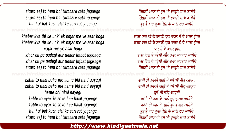 lyrics of song Sitaro Aaj To Hum Bhi Tumhare Sath