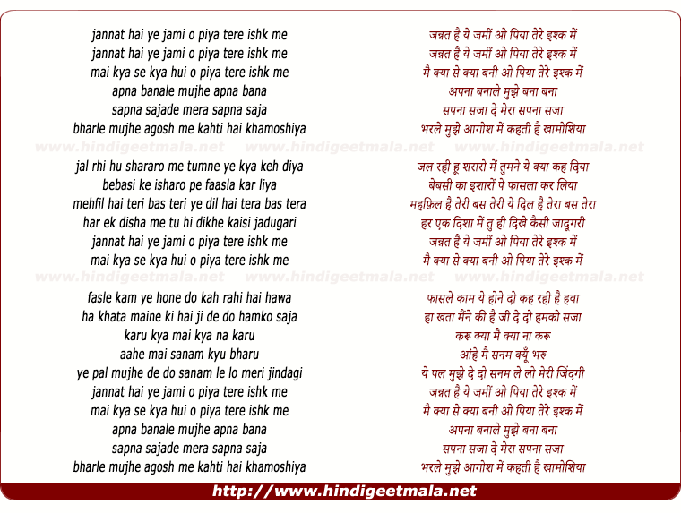 lyrics of song Jannat Hai Ye Zameen