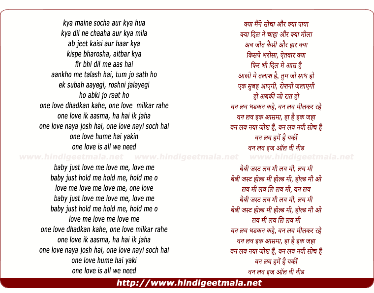 lyrics of song Kya Maine Socha (One Love)