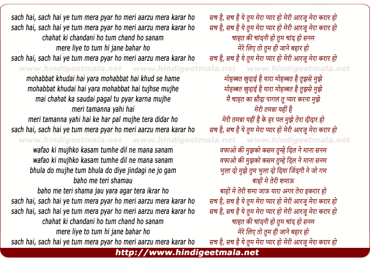 lyrics of song Sach Hai Sach Hai Ye