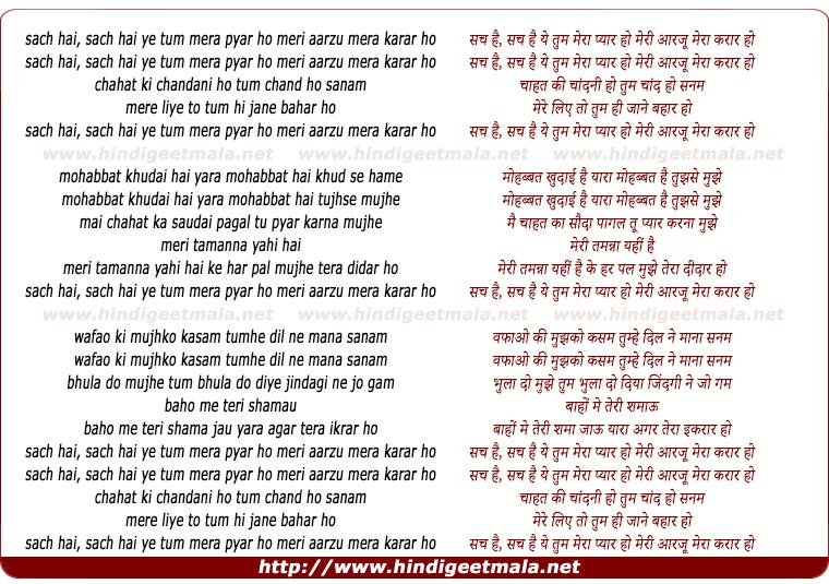 Tum Mera Hai Sanam Tum Mera Humdam Hindi Song: सच है सच है ये