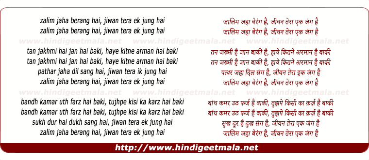 lyrics of song Zaalim Jahan Berang Hai