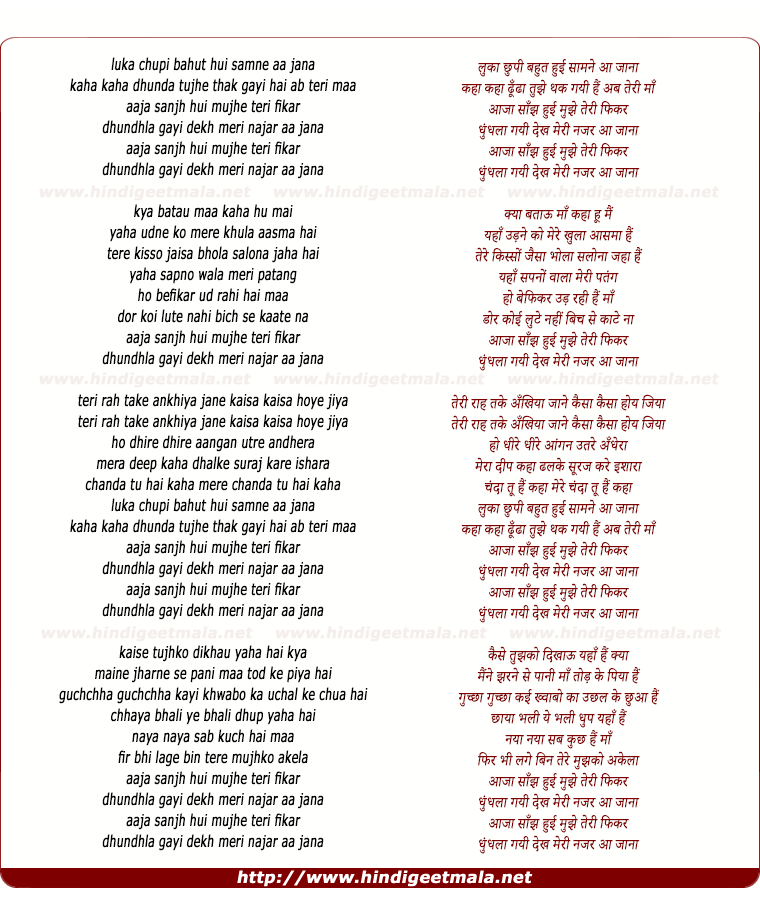 lyrics of song Luka Chuppi