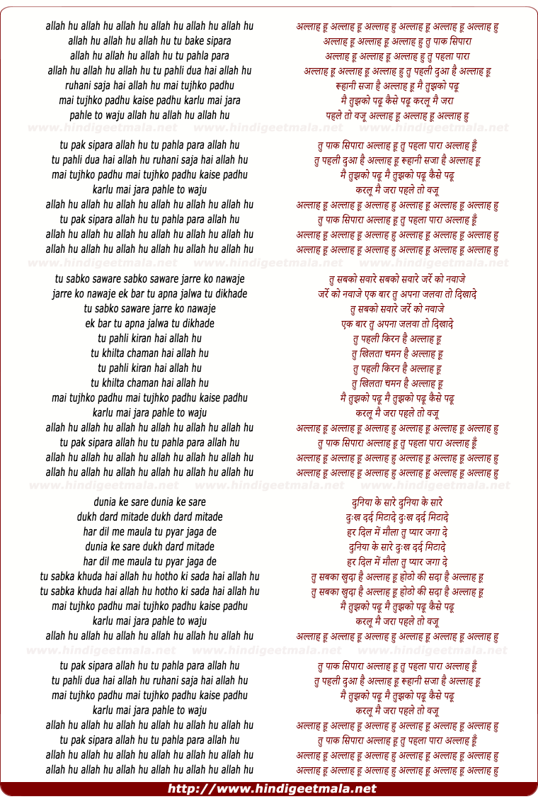 lyrics of song Allah Hu Allah Hu