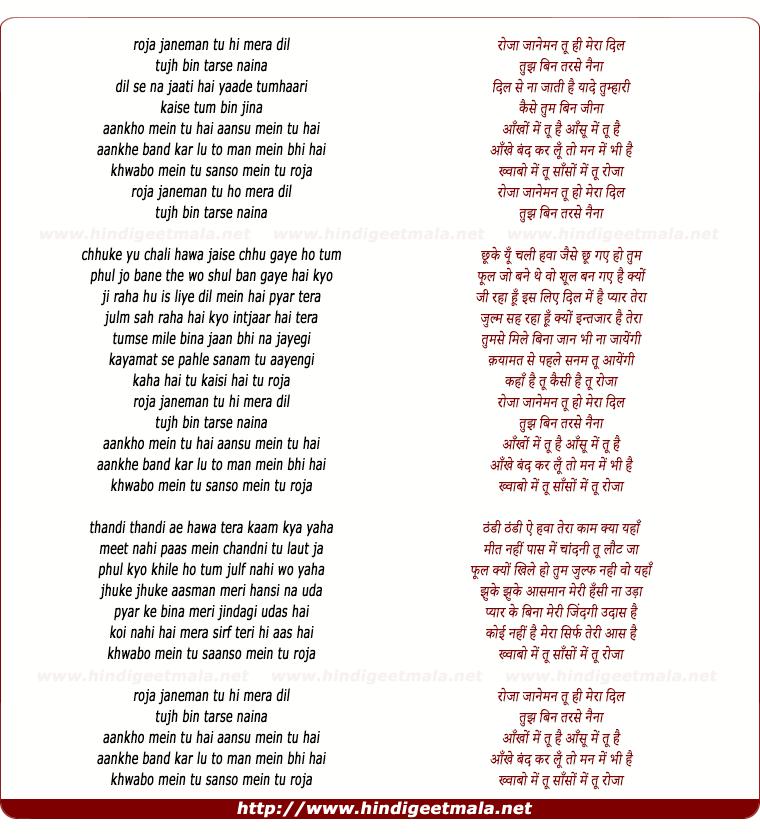 lyrics of song Roja Jaane Man Tu Hi Mera Dil (2)