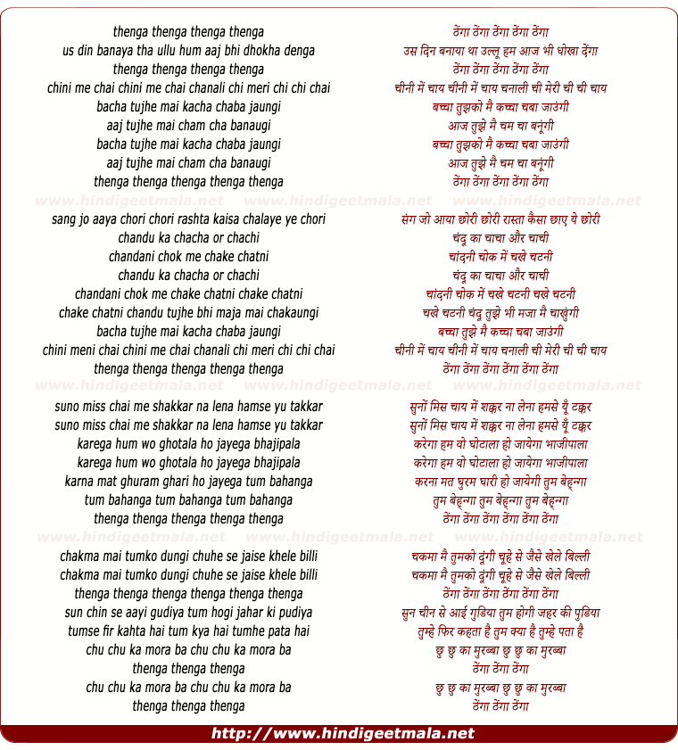 lyrics of song Chini Me Chai