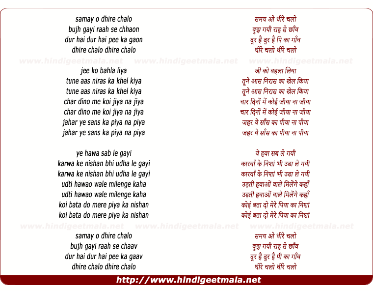 lyrics of song Samay O Dheere Chalo (Female)