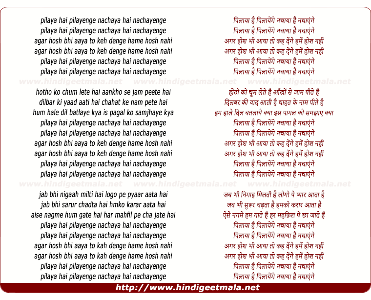 lyrics of song Pilaya Hai Pilayenge