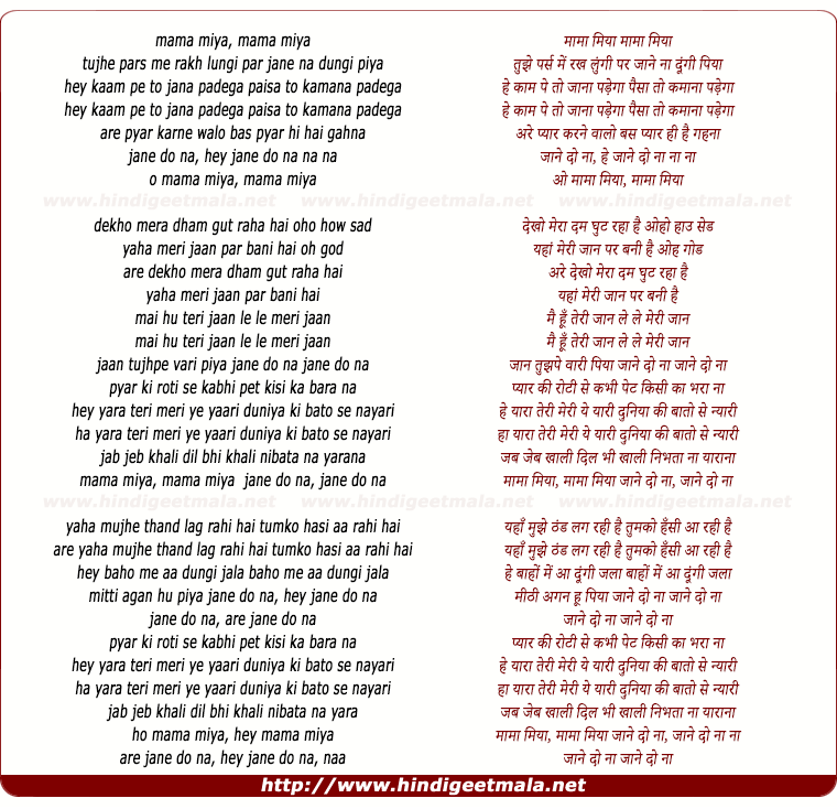 lyrics of song Mama Miya Mama Miya
