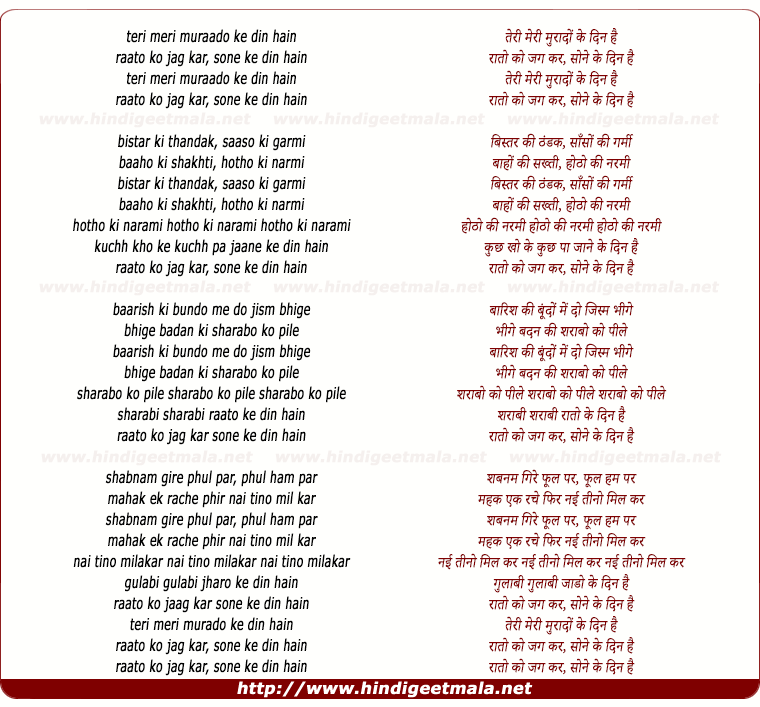 lyrics of song Raato Ko Jaag Kar