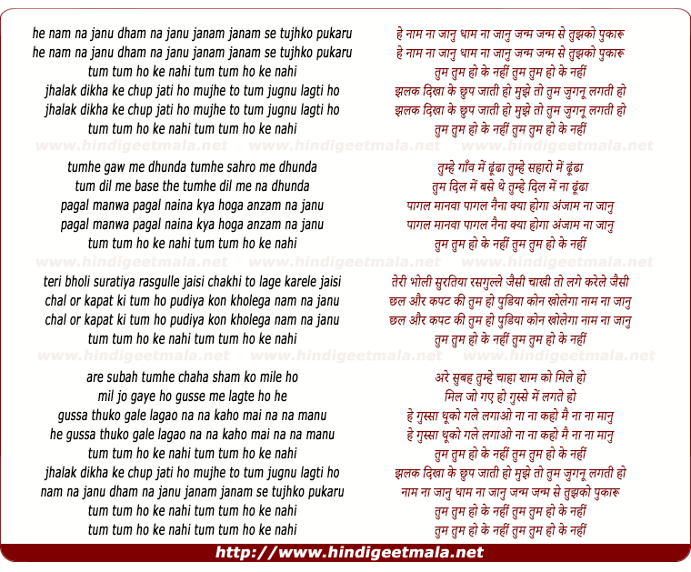 lyrics of song Tum Tum Ho Ke Nahi