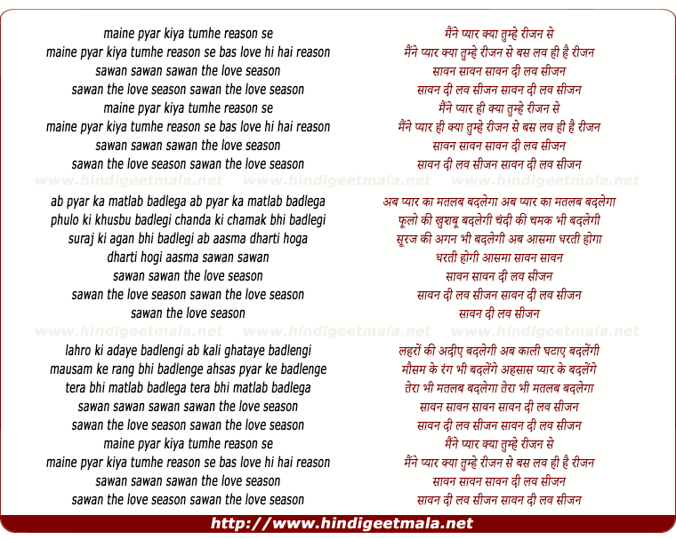 lyrics of song Sawan The Love Season