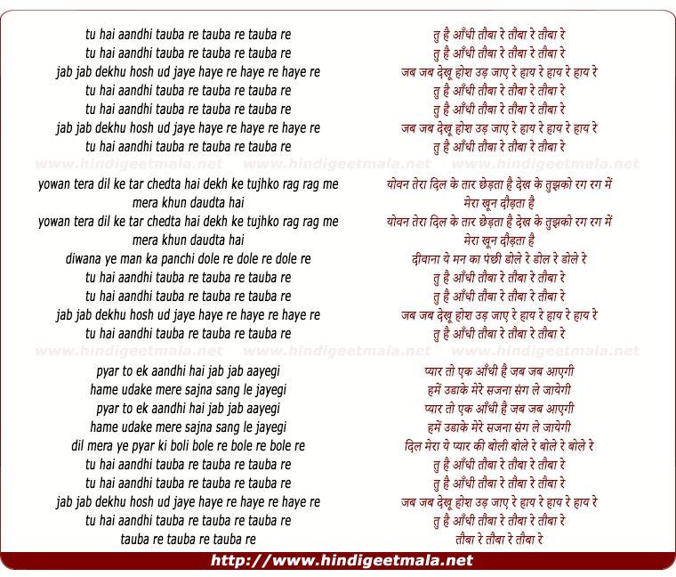 lyrics of song Tu Hai Aandhi