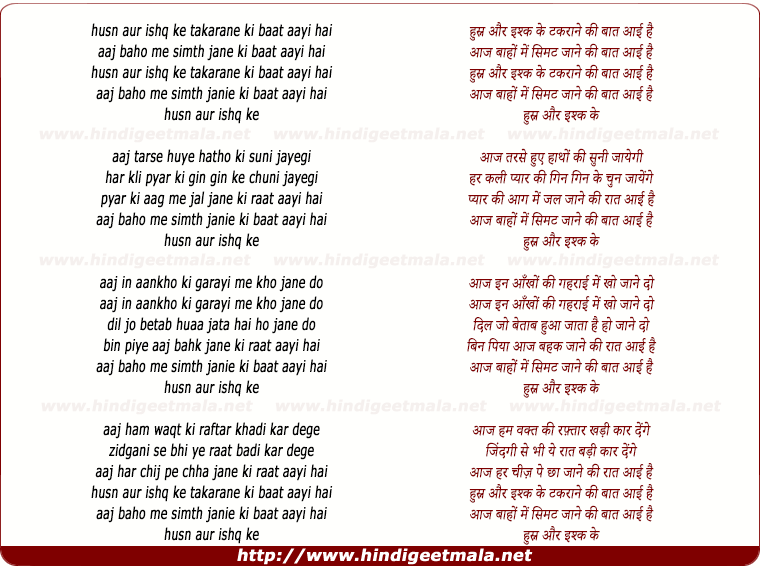 lyrics of song Husn Aur Ishq Ke Takrane Ki Baat Aayi Hai