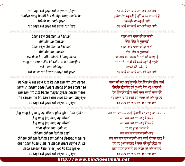 lyrics of song Rut Aaye Rut Jaye