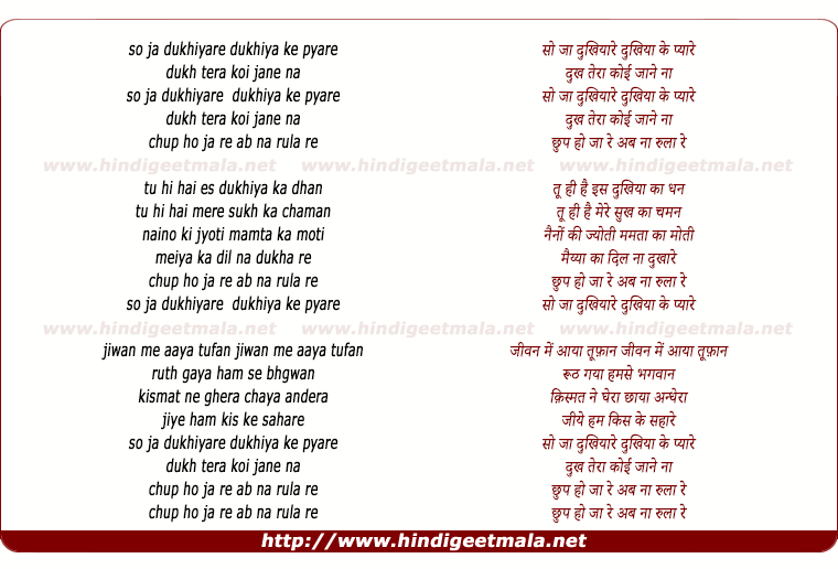 lyrics of song So Ja Dukhiyare Dukhiya Ke Pyare