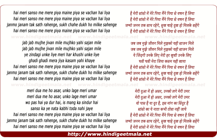 lyrics of song Hai Meri Sanso Me Mera Piya
