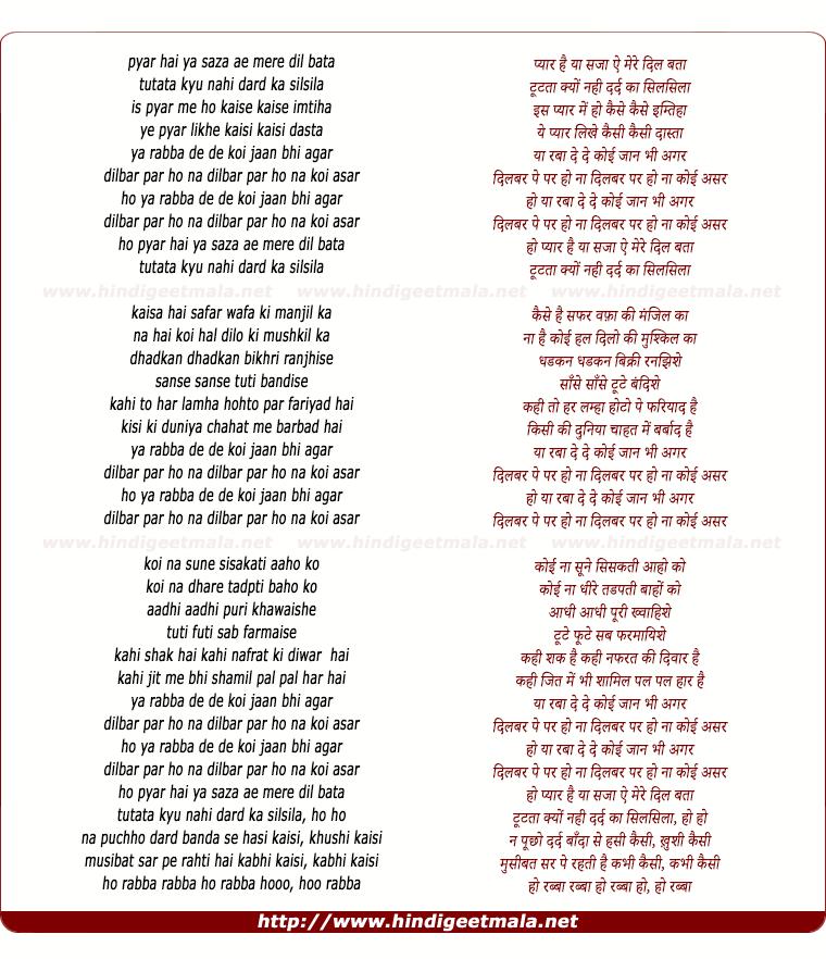 lyrics of song Pyar Hai Ya Saja Ae Mere Dil Bata (Ya Rabba)