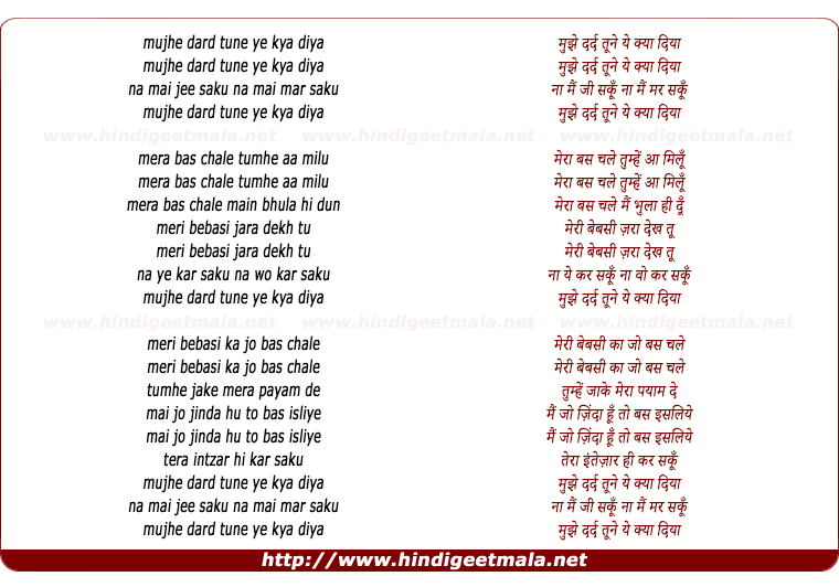 lyrics of song Mujhe Dard Tune Ye Kya Diya