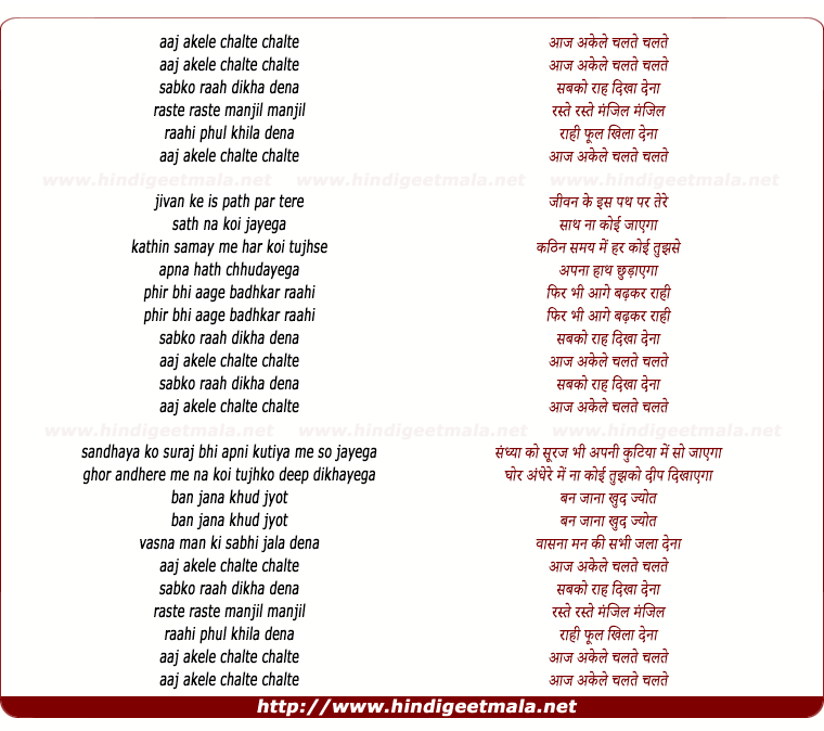 lyrics of song Aaj Akele Chalte Chalte