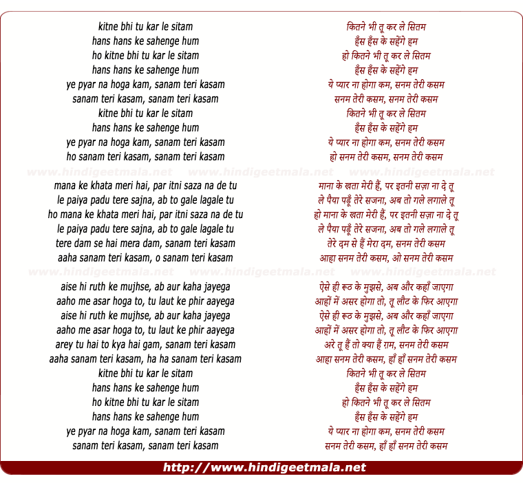 lyrics of song Kitne Bhi Tu Karle Sitam (Female)