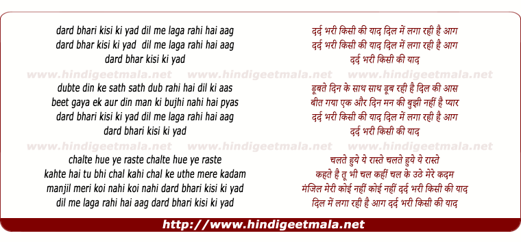 lyrics of song Dard Bhari Kisi Ki Yaad