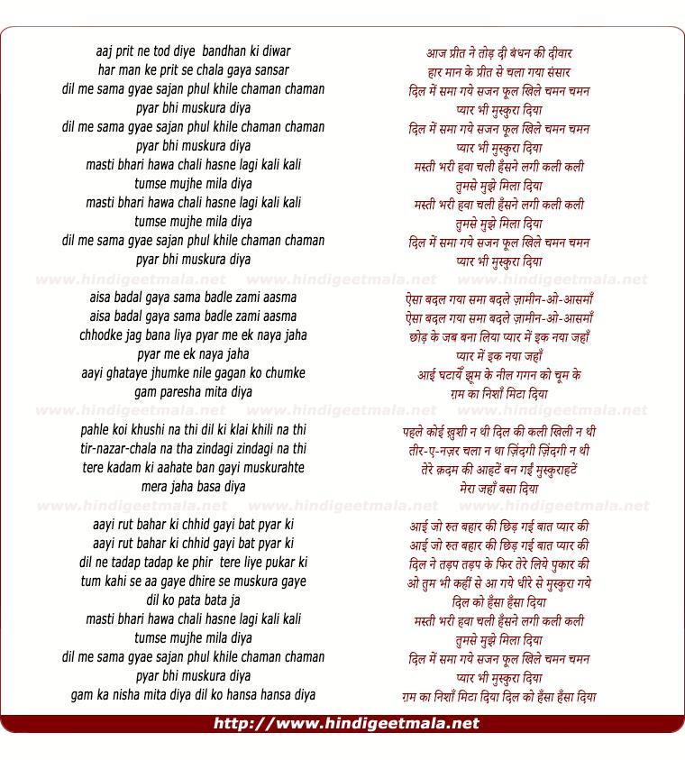 lyrics of song Dil Me Sama Gaye Sajan