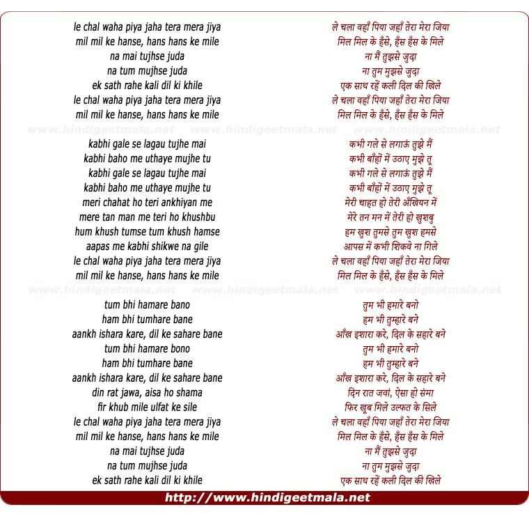 lyrics of song Le Chal Waha Piya Jaha Tera Mera Jiya