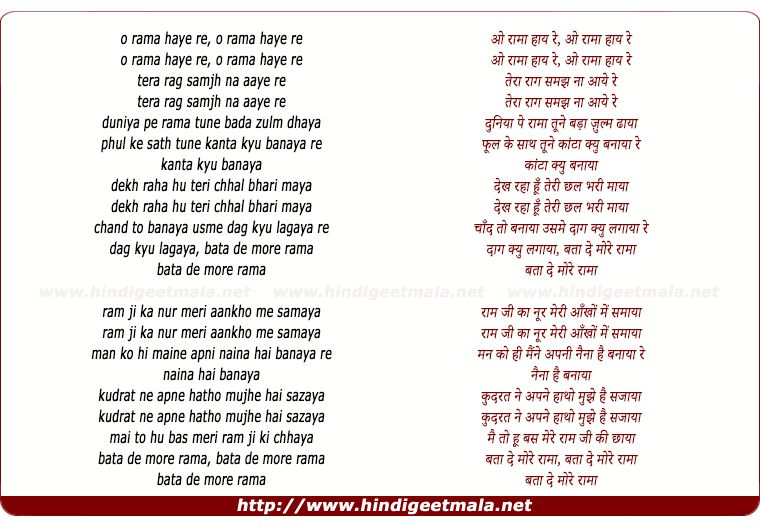 lyrics of song O Rama Haaye Re