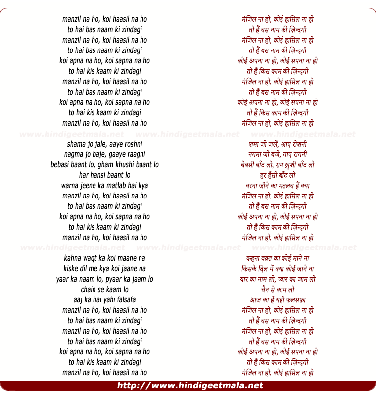 lyrics of song Manzil Na Koi (Male)