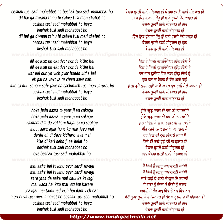 lyrics of song Beshak Tussi Sadi Mohabbat Ho