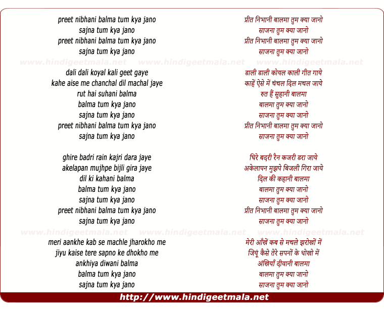 lyrics of song Preet Nibhani Balma Tum Kya Jano