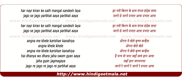 lyrics of song Jago Re Prabhat Aaya