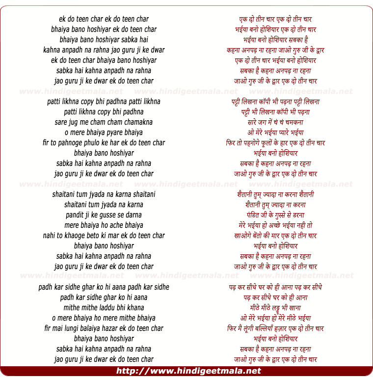 lyrics of song Ek Do Teen Char Bhaiya Bano Hoshiyar