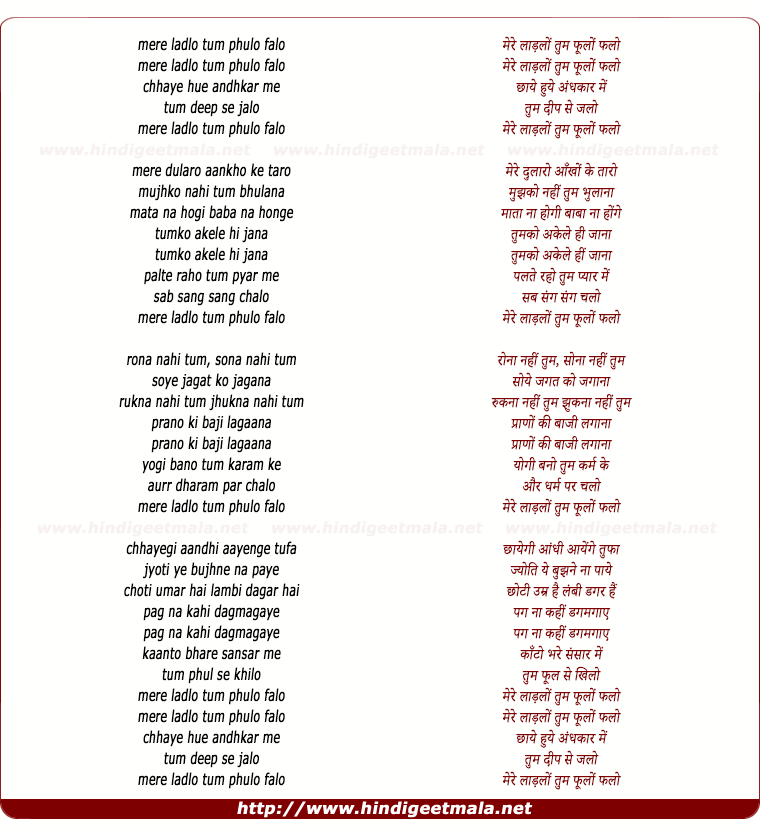 lyrics of song Mere Ladlo Tum Phulo Phalo