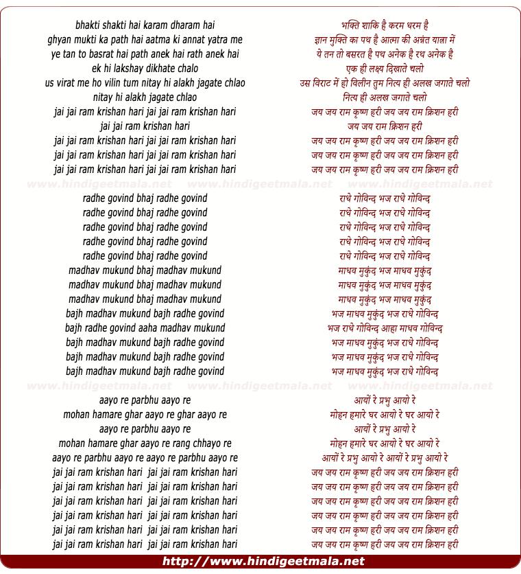 lyrics of song Bhakti Shakti Hai, Karam Dharam Hai