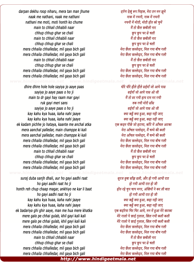 lyrics of song Darpan Dekhu Roop Niharu