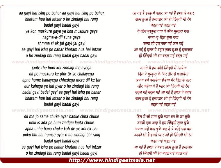 lyrics of song Aa Gayi Hai Ishq Pe Bahar