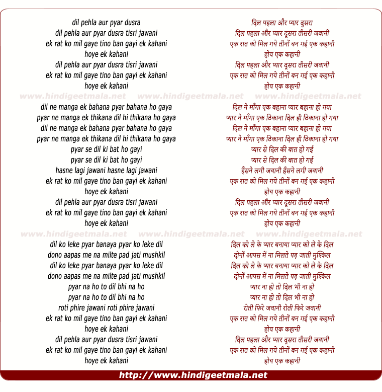 lyrics of song Dil Pehla Aur Pyar Dusra Tisari Jawani