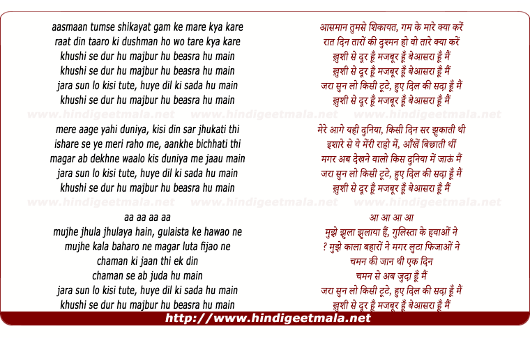 lyrics of song Aasman Tumse Shikayat Gham Ke Mare Kya Kare