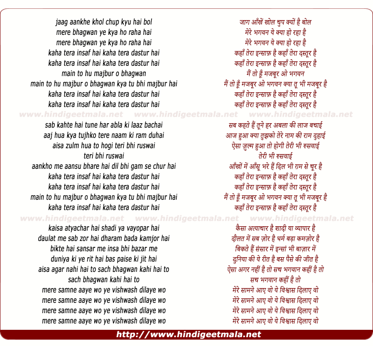 lyrics of song Kaha Tera Insaf Hai