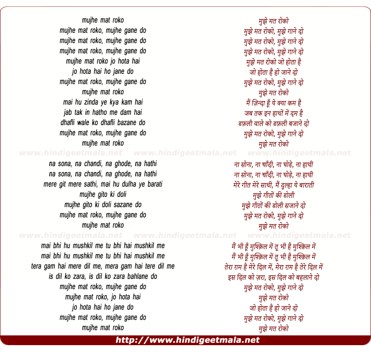 lyrics of song Mujhe Mat Roko Mujhe Gane Do