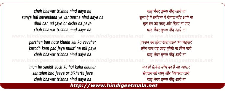 lyrics of song Chaah Bhanwar Trishna